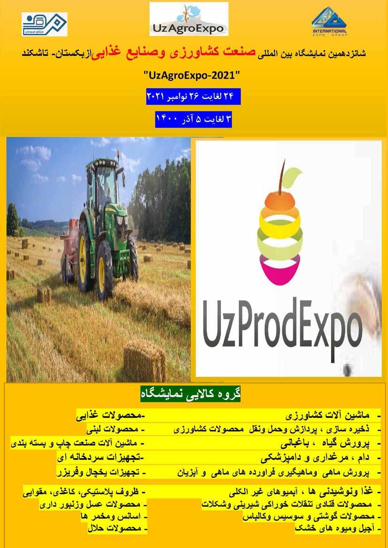 نمایشگاه کشاورزی ازبکستان
