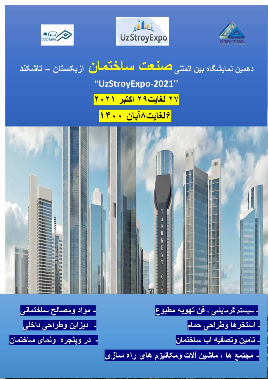 پوستر ازبکستان