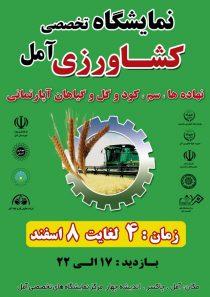 نمایشگاه تخصصی کشاورزی آمل